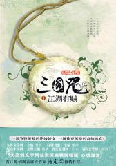 三国咒(试读本)
