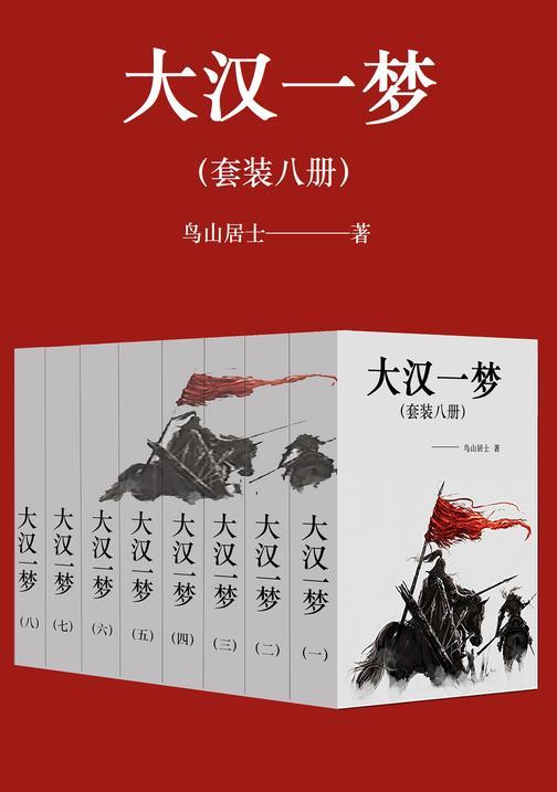 大汉一梦(官场政治、战争、帝王心术,全面详细描写了秦汉战争)