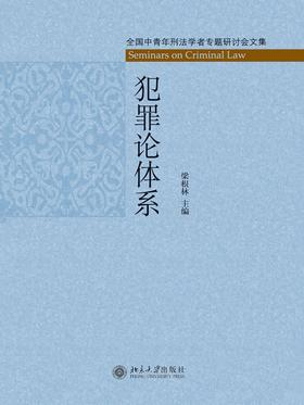 犯罪论体系:全国中青年刑法学者专题研讨会文集