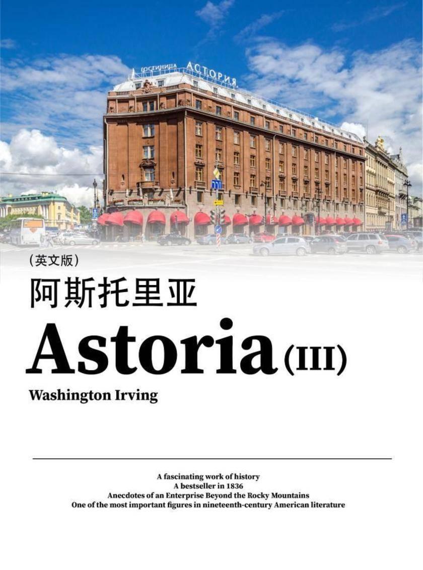 Astoria(III) 阿斯托里亚(英文版)
