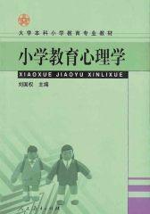 小教大本专业教材:小学教育心理学