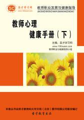 [3D电子书]圣才学习网·教师职业发展与健康指导:教师心理健康手册(下)(仅适用PC阅读)