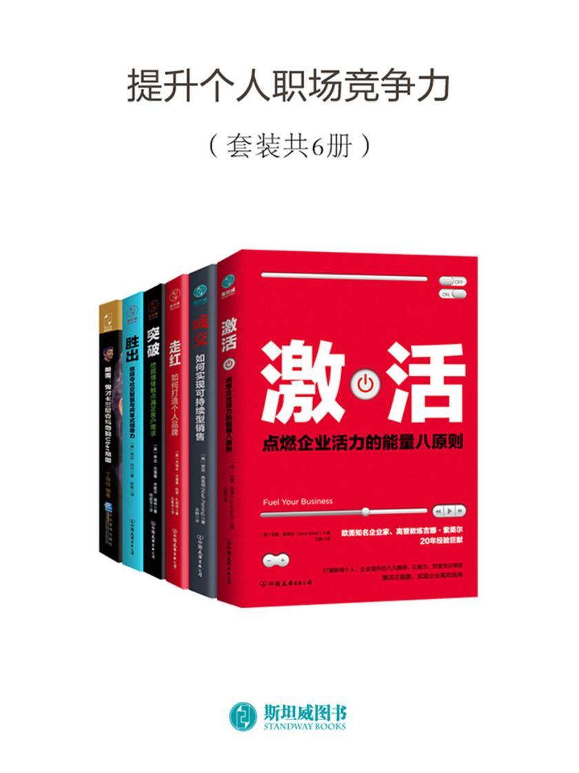 提升个人职场竞争力(套装共6册)