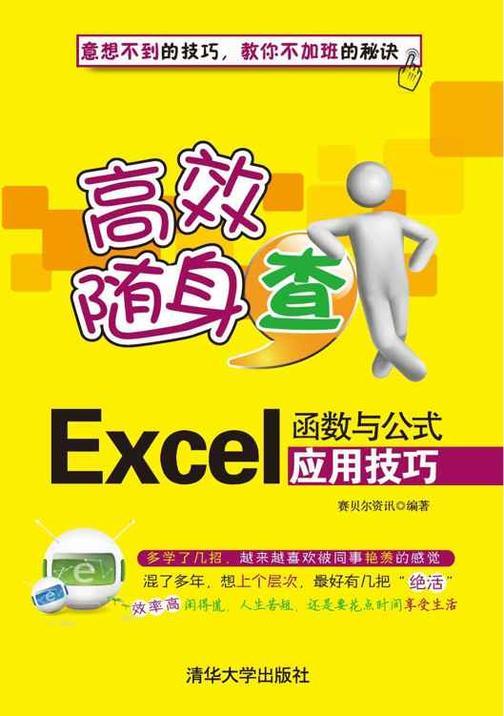 Excel函数与公式应用技巧
