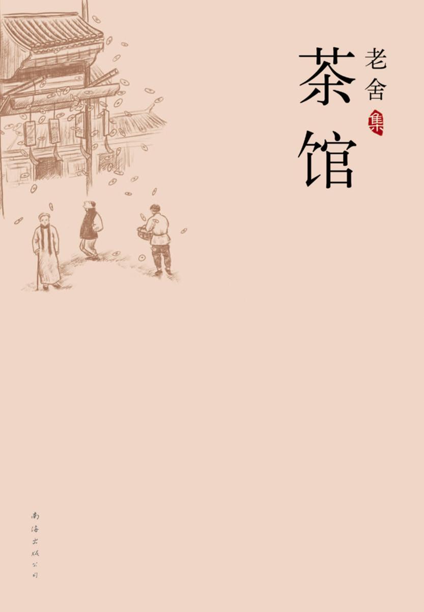 老舍集:茶馆