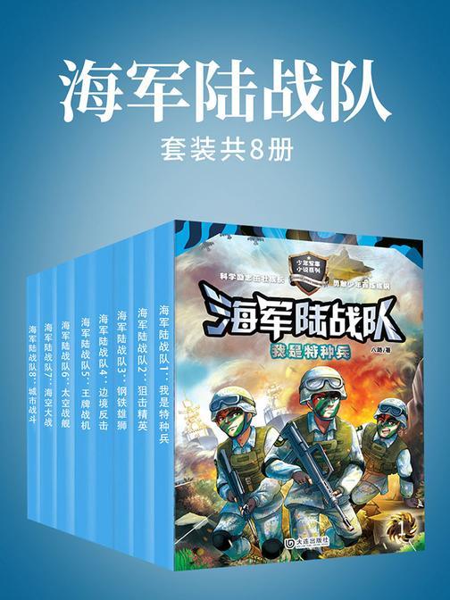 海军陆战队(套装共8册)