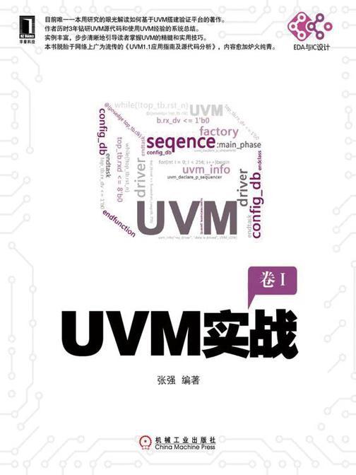 UVM实战