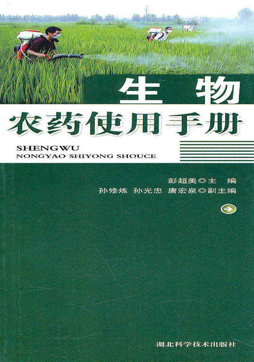 生物农药使用手册