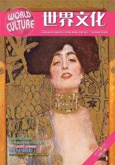 世界文化 月刊 2011年09期(电子杂志)(仅适用PC阅读)