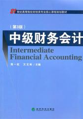 中级财务会计(第3版)(仅适用PC阅读)