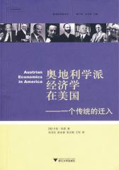 奥地利学派经济学在美国:一个传统的迁入