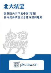 国务院关于印发中国(河南)自由贸易试验区总体方案的通知