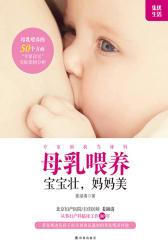 母乳喂养,宝宝壮,妈妈美