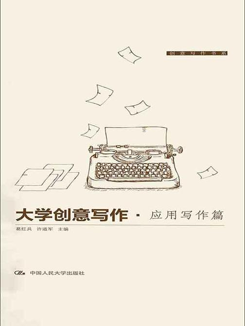 大学创意写作·应用写作篇(创意写作书系)
