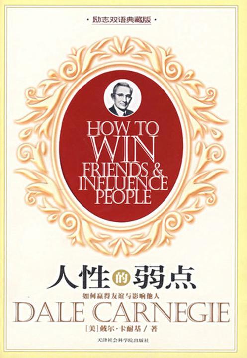 人性的弱点:如何赢得友谊与影响他人(仅适用PC阅读)