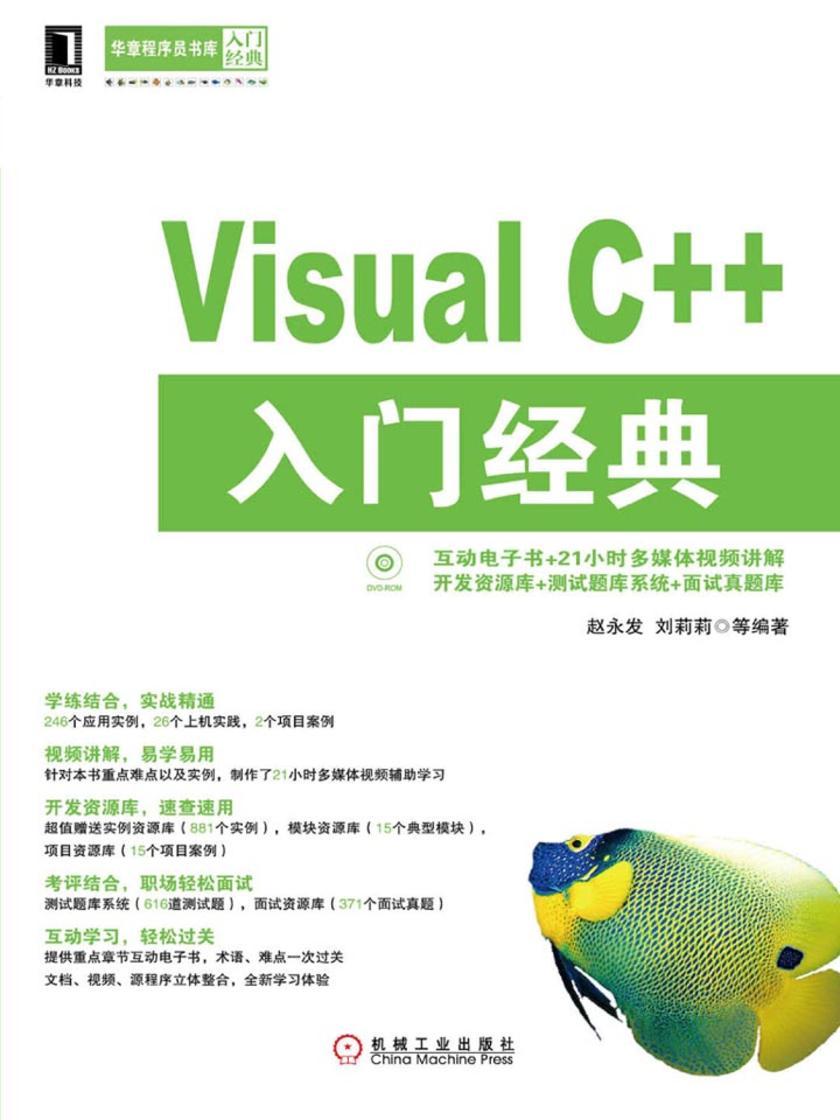 Visual C++入门经典(仅适用PC阅读)