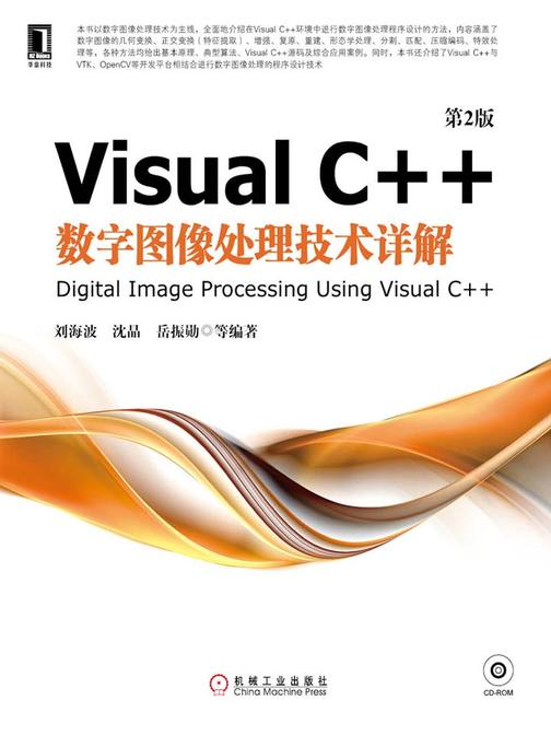 Visual C++数字图像处理技术详解(第2版)