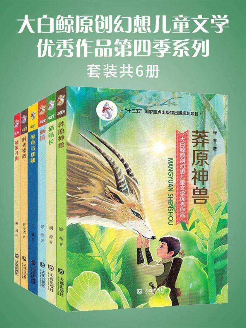 大白鲸原创幻想儿童文学优秀作品第四季系列(6册)