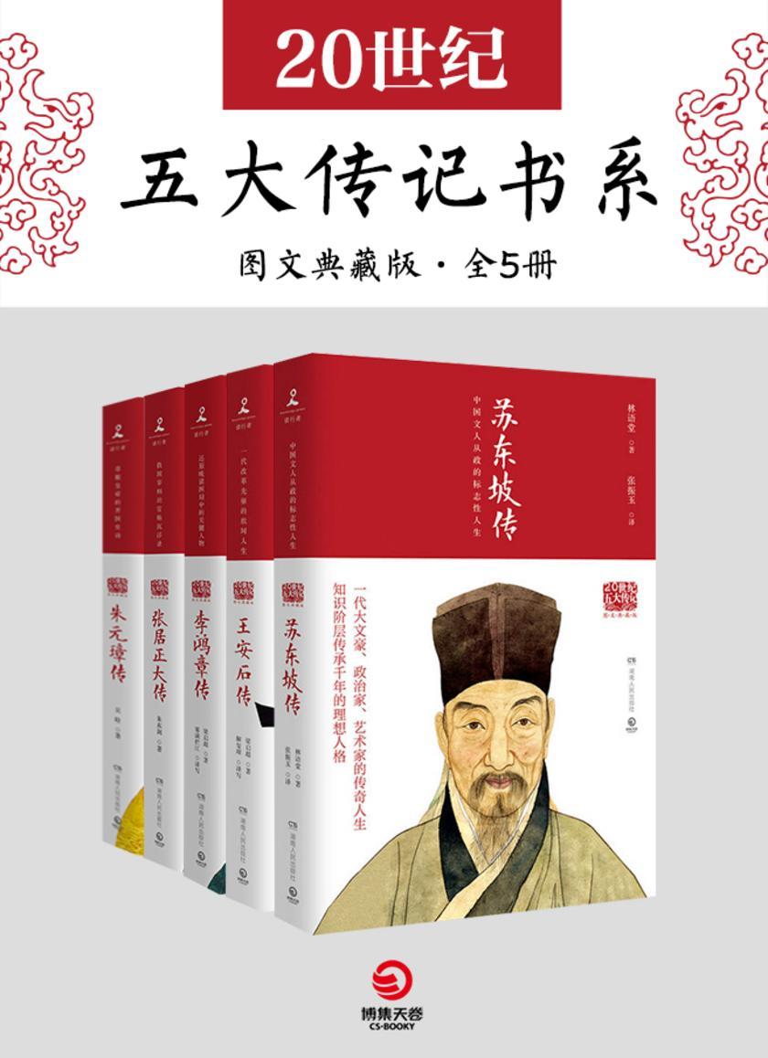 20世纪五大传记:图文典藏版