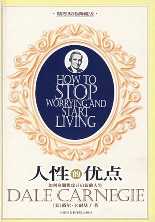 人性的优点:如何克服忧虑开启新的人生(仅适用PC阅读)