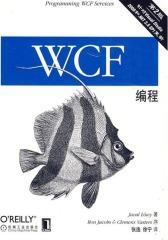 WCF编程 (第2版)(仅适用PC阅读)