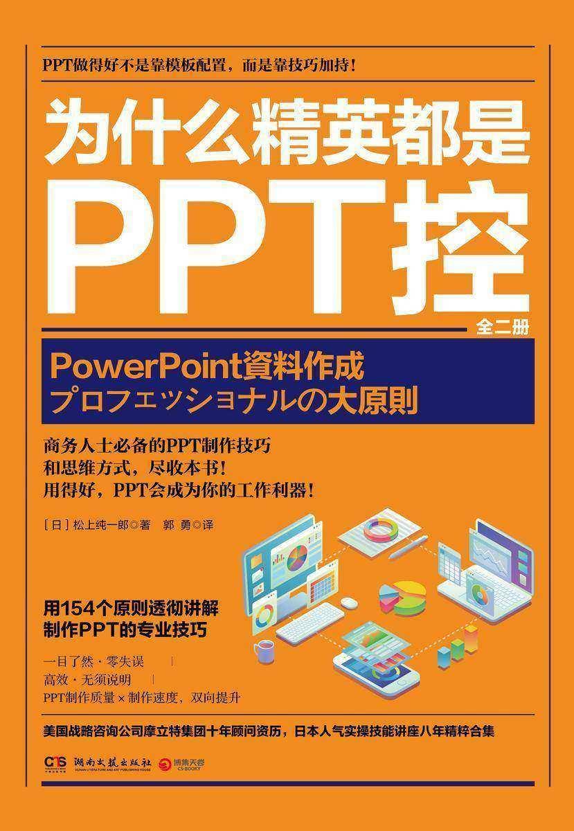 为什么精英都是PPT控:全二册