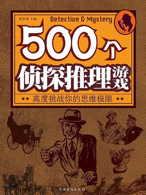 500个侦探推理游戏