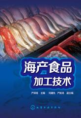 海产食品加工技术
