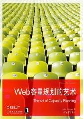 Web容量规划的艺术