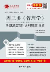 周三多《管理学》(第4版)笔记和课后习题(含考研真题)详解(仅适用PC阅读)