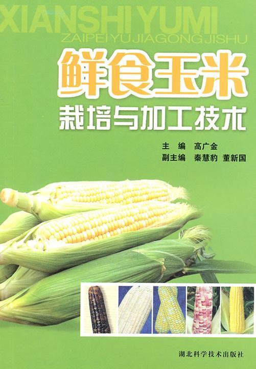 鲜食玉米栽培与加工技术