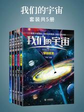 我们的宇宙(套装共5册)