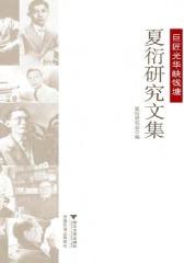 巨匠光华映钱塘——夏衍研究文集