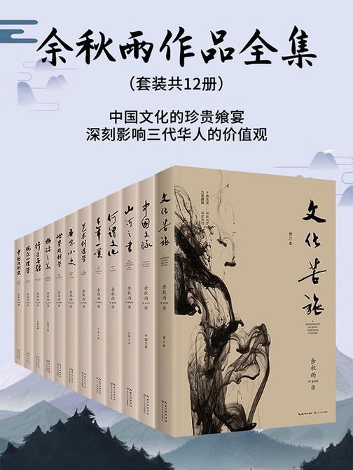 余秋雨作品集:中国文化的珍贵飨宴,深刻影响三代华人的价值观(套装共12册)