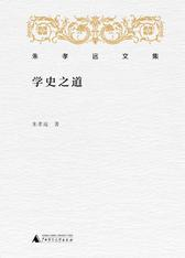 朱孝远文集  学史之道