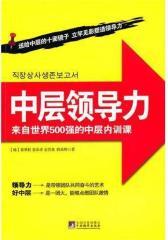 中层领导力——来自世界500强的中层内训课(试读本)