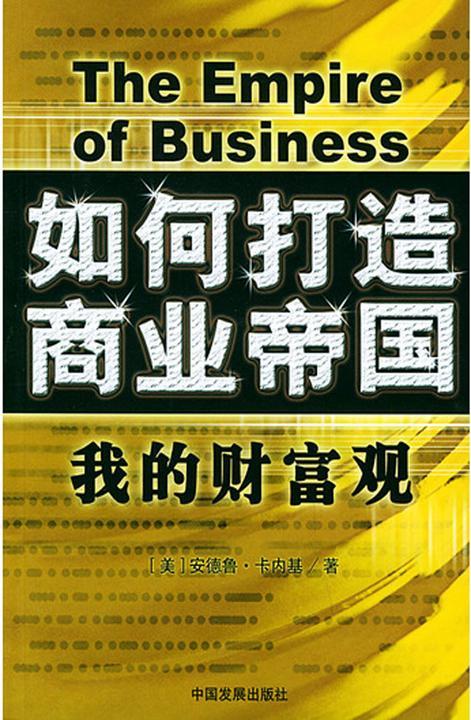 如何打造商业帝国:我的财富观(仅适用PC阅读)