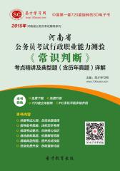 [3D电子书]圣才学习网·2015年河南省公务员考试行政职业能力测验《常识判断》考点精讲及典型题(含历年真题)详解(仅适用PC阅读)