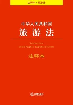 中华人民共和国旅游法(注释本)