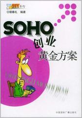 SOHO创业黄金方案