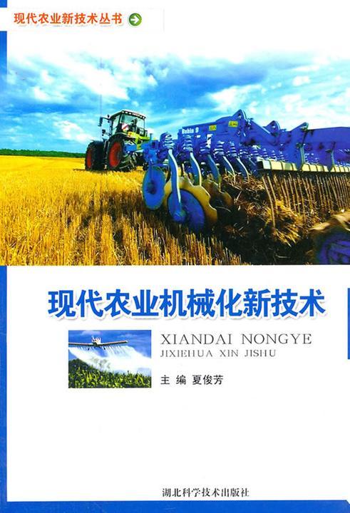 现代农业机械化新技术(现代农业新技术丛书)