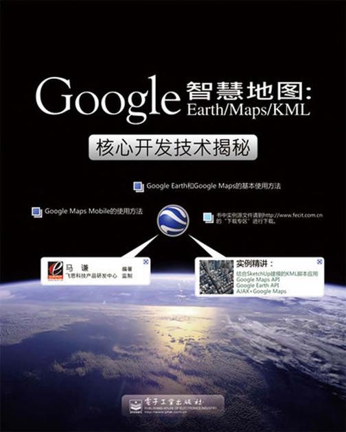 智慧地图:Google Earth、Maps、KML核心开发技术揭秘