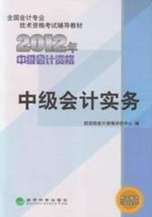 2012年中级会计资格考试教材:中级会计实务(仅适用PC阅读)