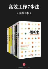 高效工作7步法(套装共7册)