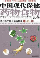 中国现代保健药物食物大全(仅适用PC阅读)