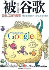 被谷歌(试读本)