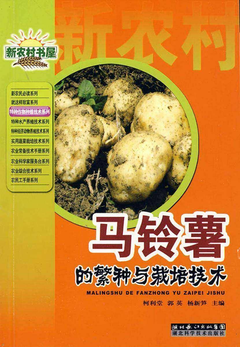 马铃薯的繁种与栽培技术(新农村书屋)