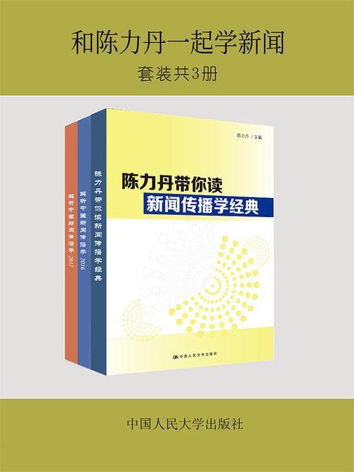 和陈力丹一起学新闻(套装共三册)