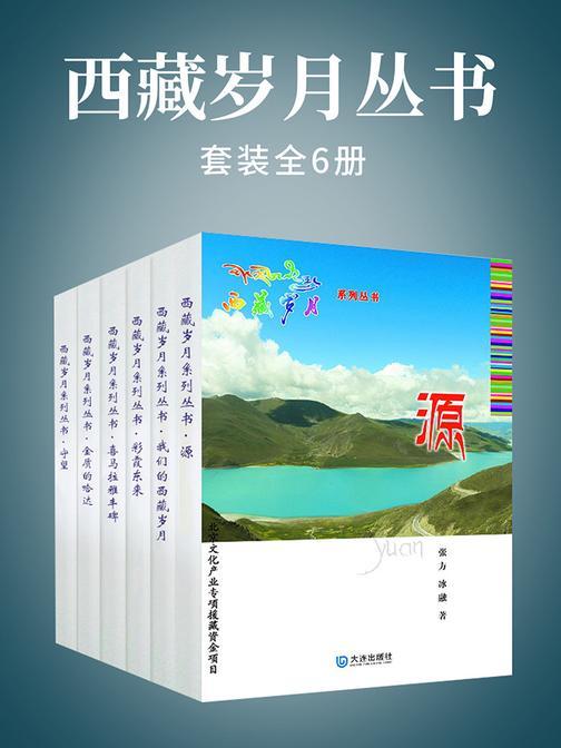 西藏岁月丛书全册6本源-哈达-丰碑-守望-彩霞东来