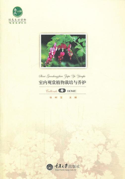 室内观赏植物栽培与养护